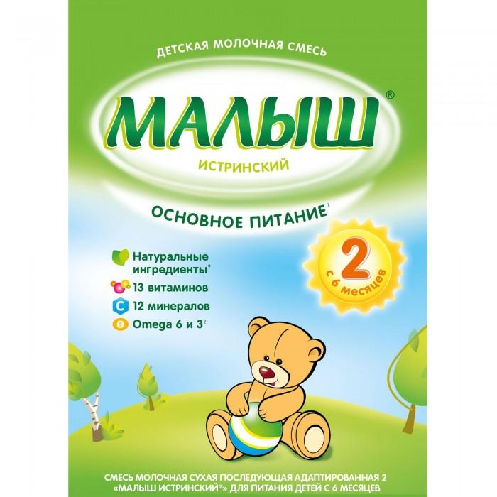 Молочные смеси Малыш Молочная смесь 2 6-12 мес. 350 г pediasure смесь со вкусом ванили с 12 месяцев 200 мл