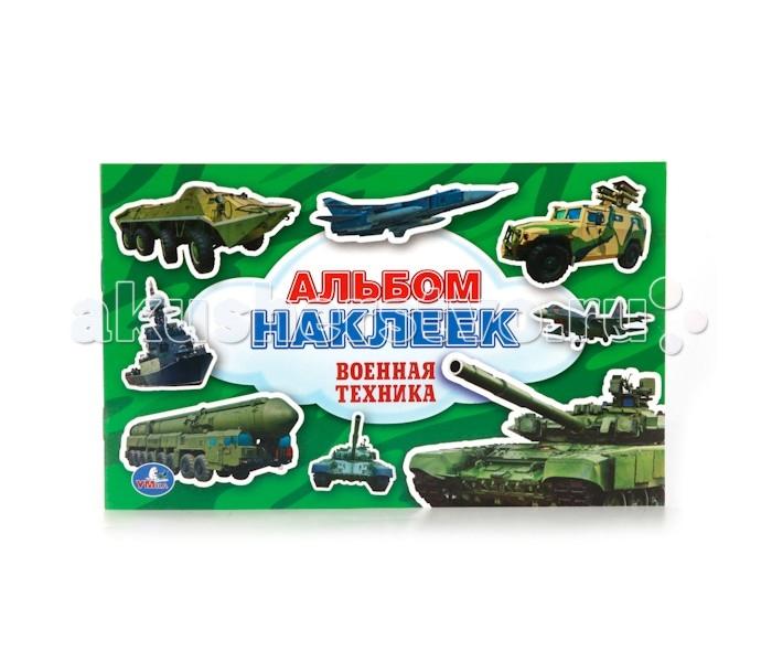 Фото - Детские наклейки Умка Альбом наклеек Военная техника детские наклейки умка альбом наклеек грузовичок лёва