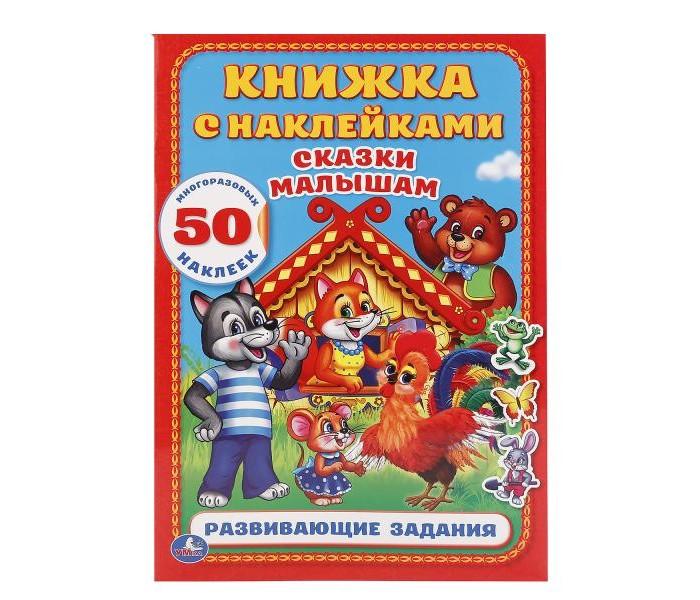 Книжки с наклейками Умка Книга с наклейками Сказки малышам умка активити 50 многоразовых наклеек сказки малышам