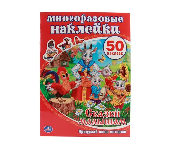 Книжки с наклейками Умка Книга с многоразовыми наклейками Сказки малышам умка активити 50 многоразовых наклеек сказки малышам