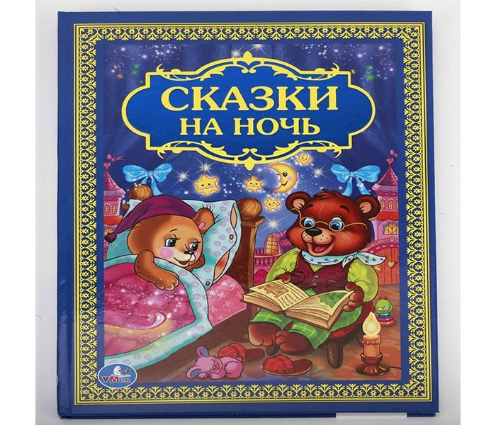 Художественные книги Умка Книга Сказки на ночь книги энас книга букашкины сказки