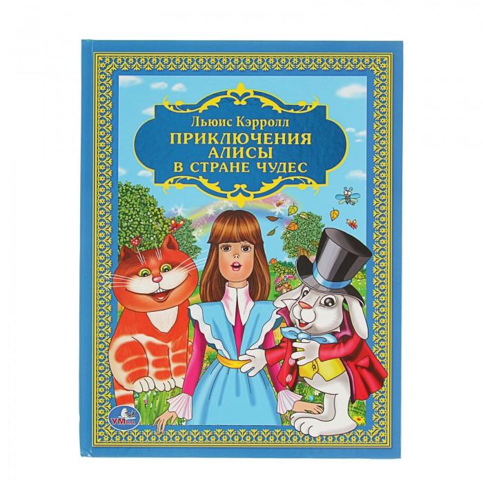Художественные книги Умка Книга Приключения Алисы в стране чудес страна чудес и другие рассказы