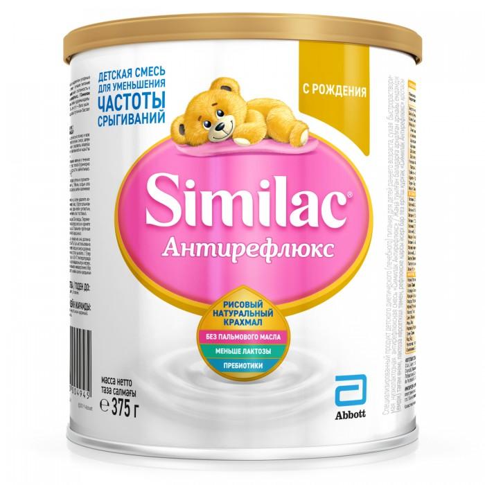 Молочные смеси Similac Антирефлюкс с 0 мес. 375 г similac смесь педиашур малоежка similac со вкусом банана 200 мл