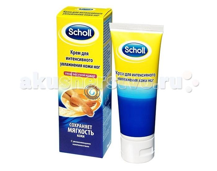 Косметика для мамы Scholl Крем для интенсивного увлажнения кожи ног 75 мл mac mineralize skincare лосьон для интенсивного увлажнения mineralize skincare лоьсон для интенсивного увлажнения
