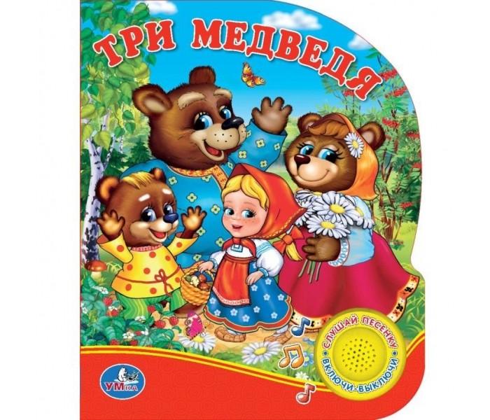 Музыкальные книжки Умка Книжка со звуком Три медведя умка обучающая книга винни пуха со светом и звуком 9 программ умка розовый