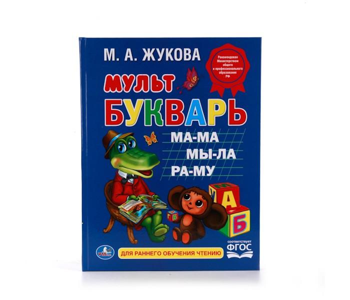 Обучающие книги Умка Букварь М. А. Жукова большой