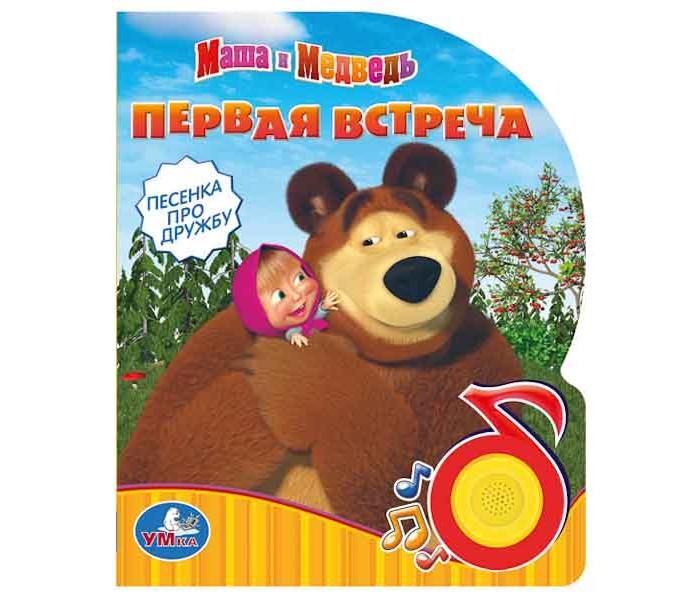 Музыкальные книжки Умка Книжка со звуком Маша и Медведь Первая встреча обучающие плакаты умка обучающий плакат первая азбука маша и медведь