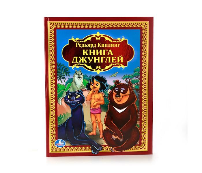 Художественные книги Умка Книжка Книга джунглей умка лесные обитатели с винни пухом