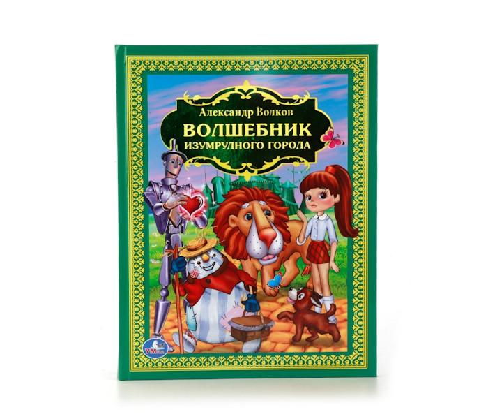 Художественные книги Умка Книжка Волшебник Изумрудного города умка лесные обитатели с винни пухом