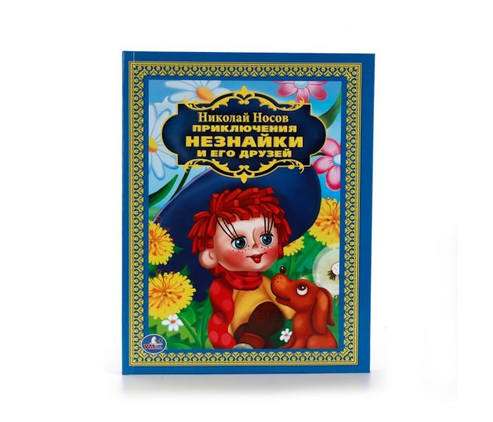 Художественные книги Умка Книжка Приключения Незнайки и его друзей сборник мультфильмов приключения незнайки и его друзей dvd
