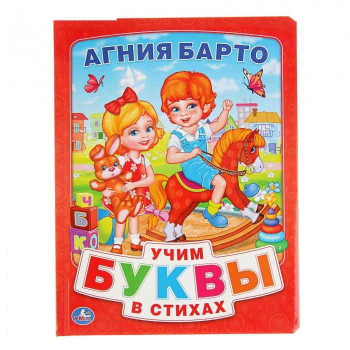 Обучающие книги Умка Книга Учим буквы в стихах говорящий плакат умка азбука в стихах в а степанов