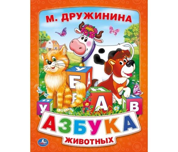 Обучающие книги Умка Книга Азбука животных умка книга в пухлой обложке репка