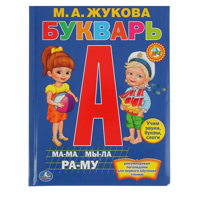 цена на Обучающие книги Умка Букварь в пухлой обложке М. А. Жукова