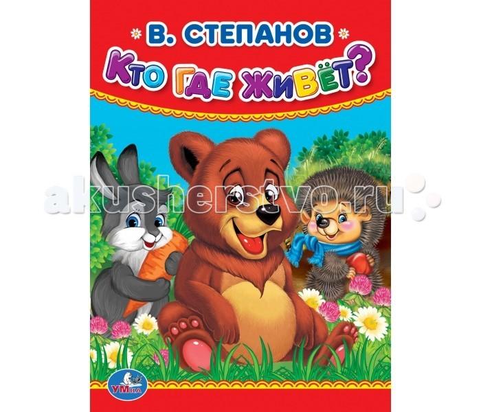 Книжки-картонки Умка Кто, где живет В.Степанов где живет жираф