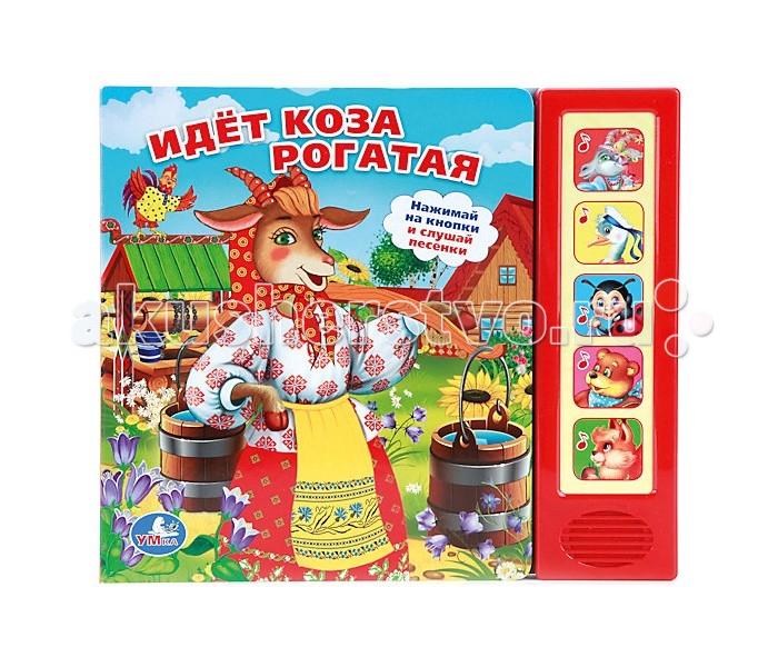 Музыкальные книжки Умка Книжка со звуком Идет коза рогатая погремушки умка со звуком зайка