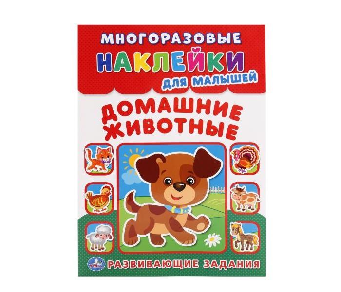 Книжки с наклейками Умка Книга с многоразовыми наклейками Домашние животные умка сказочная мода одень куклу 50 наклеек