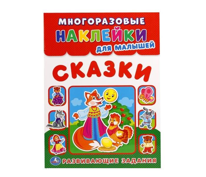 Книжки с наклейками Умка Книга с многоразовыми наклейками Сказки