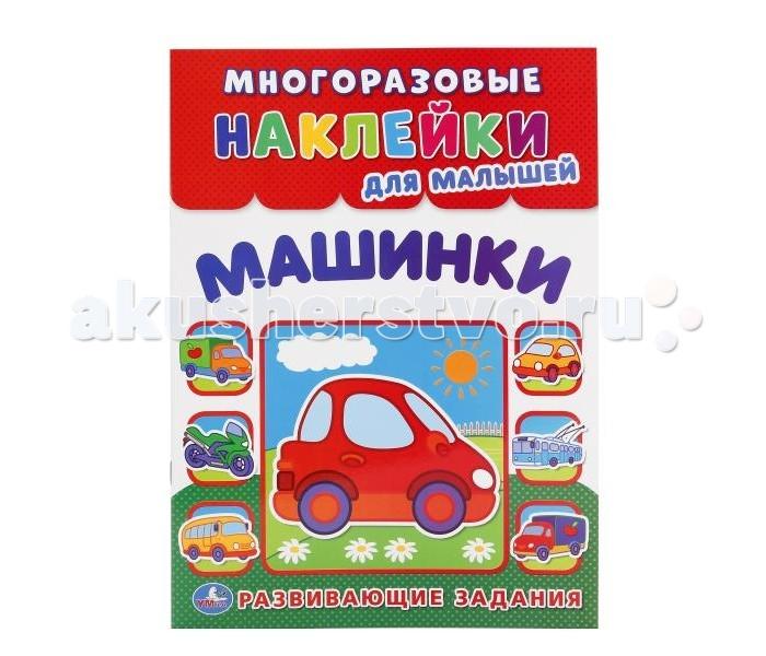 Книжки с наклейками Умка Книга с многоразовыми наклейками Машинки двухкамерный холодильник atlant хм 4521 060 nd