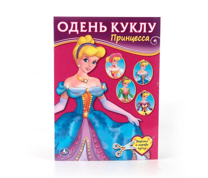 Книжки с наклейками Умка Книга Одень куклу Принцесса