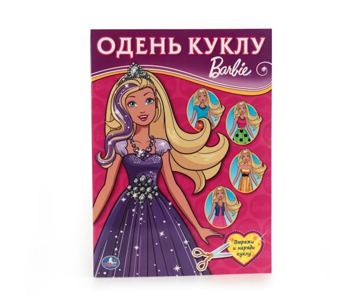 Книжки с наклейками Умка Книга Одень куклу Барби