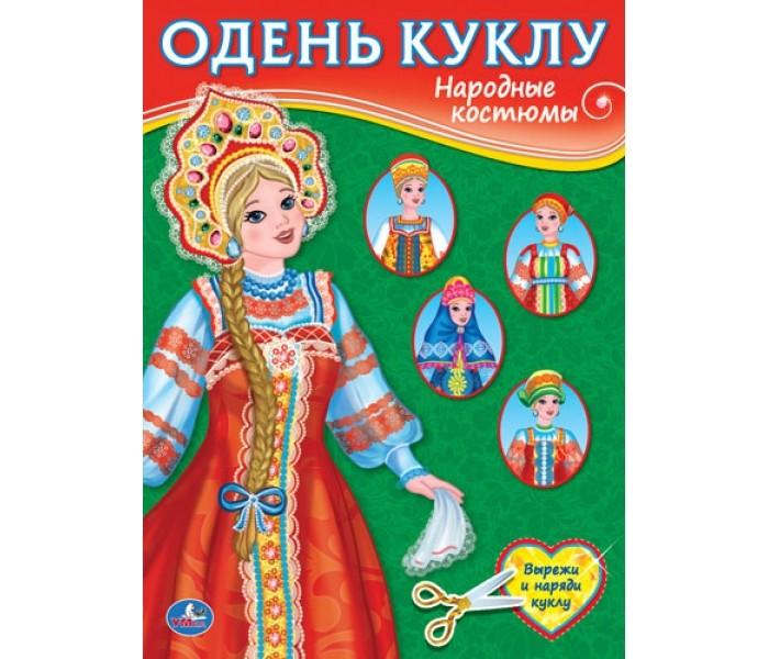 Книжки с наклейками Умка Книга Одень куклу Народные костюмы умка сказочная мода одень куклу 50 наклеек