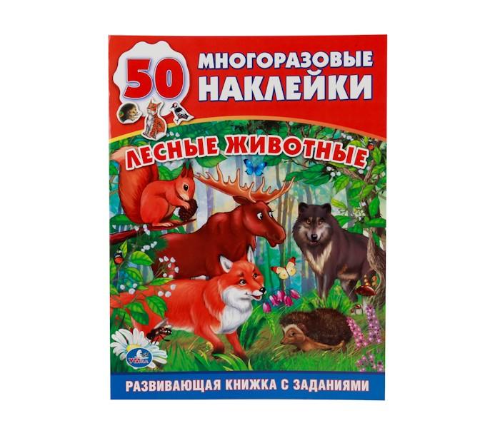 Книжки с наклейками Умка Книга с многоразовыми наклейками Лесные животные