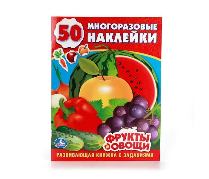 Книжки с наклейками Умка Книга с многоразовыми наклейками Овощи и фрукты недорого