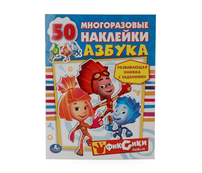 Фото - Книжки с наклейками Умка Книга с многоразовыми наклейками Фиксики Азбука умка тм книга умка фиксики где вы 50 многоразовых наклеек