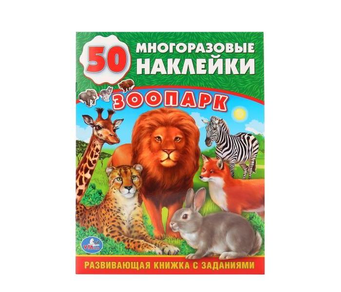 Книжки с наклейками Умка Книга с многоразовыми наклейками Зоопарк раскраски умка мозаика и наклейки зоопарк