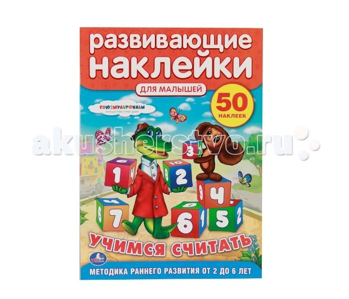 Книжки с наклейками Умка Книга с многоразовыми наклейками Учимся считать fenix учимся считать пухлые наклейки