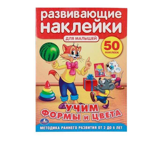 Книжки с наклейками Умка Книга с многоразовыми наклейками Кот Леопольд Учим формы и цвета английский язык для малышей с наклейками учим цвета
