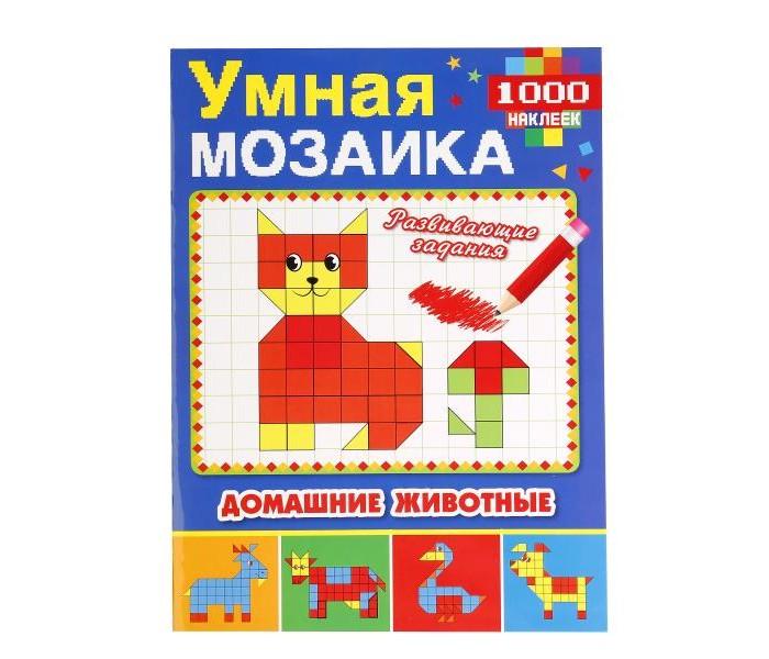 Книжки с наклейками Умка Книга с многоразовыми наклейками Умная мозаика Домашние животные раскраски умка мозаика и наклейки зоопарк