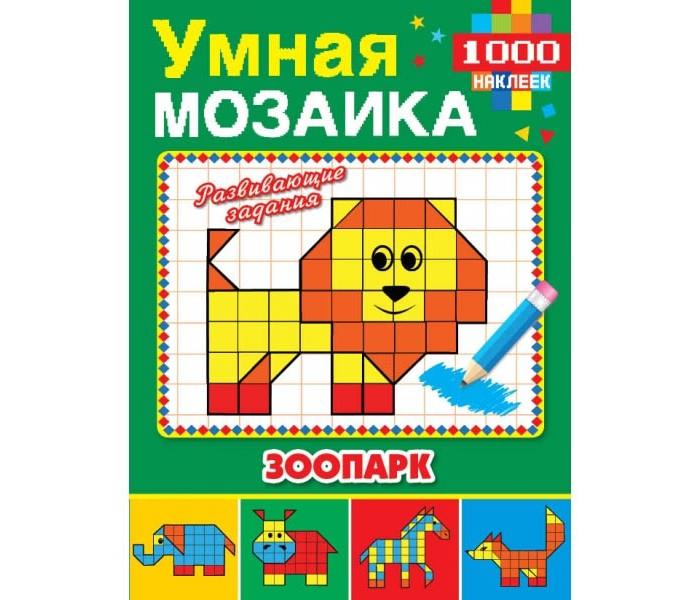 Книжки с наклейками Умка Книга с многоразовыми наклейками Умная мозаика Зоопарк раскраски умка мозаика и наклейки зоопарк