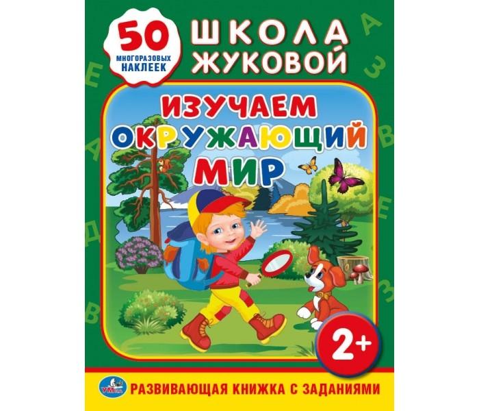 Книжки с наклейками Умка Книга с многоразовыми наклейками Изучаем окружающий мир умка сказочная мода одень куклу 50 наклеек