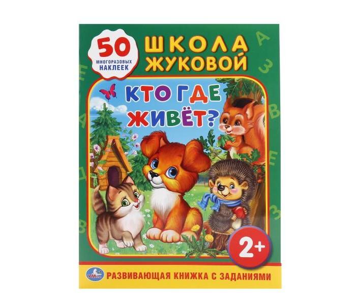 Книжки с наклейками Умка Книга с многоразовыми наклейками Кто где живет? умка лесные обитатели с винни пухом