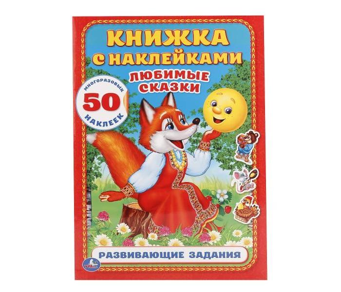 Книжки с наклейками Умка Книга с многоразовыми наклейками Любимые сказки