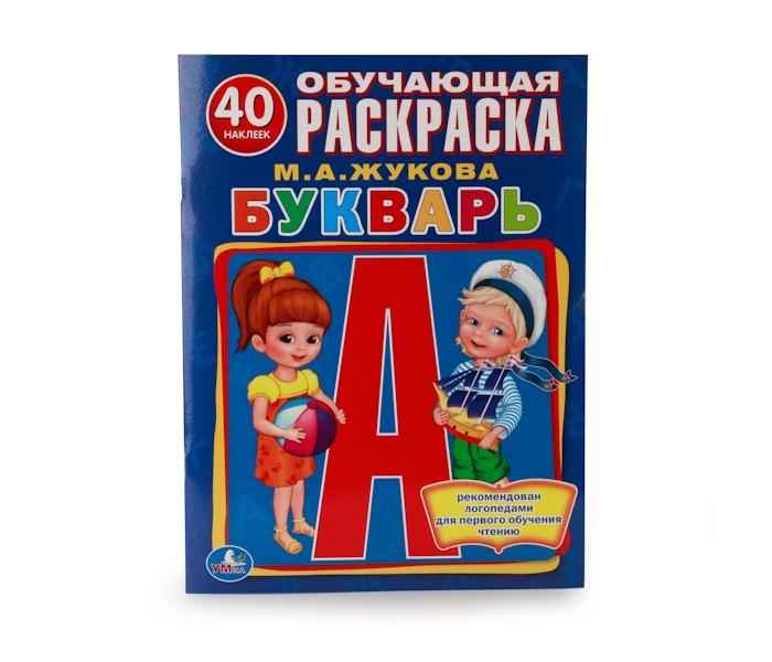 Раскраски Умка Обучающая с наклейками Азбука умка сказочная мода одень куклу 50 наклеек