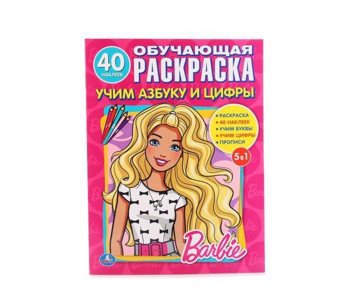 Раскраски Умка Обучающая с наклейками 5 в 1 Барби учим Азбуку и цифры раннее развитие умка обучающая раскраска азбука читалочка