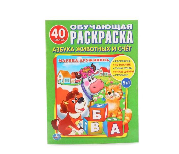 Раскраски Умка Обучающая с наклейками 5 в 1 Азбука животных юлия шигарова азбука животных блокнот с играми и заданиями