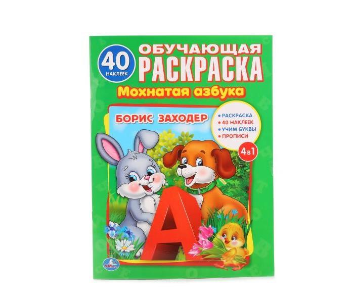 Раскраски Умка Обучающая с наклейками Мохнатая азбука раннее развитие умка обучающая раскраска азбука читалочка