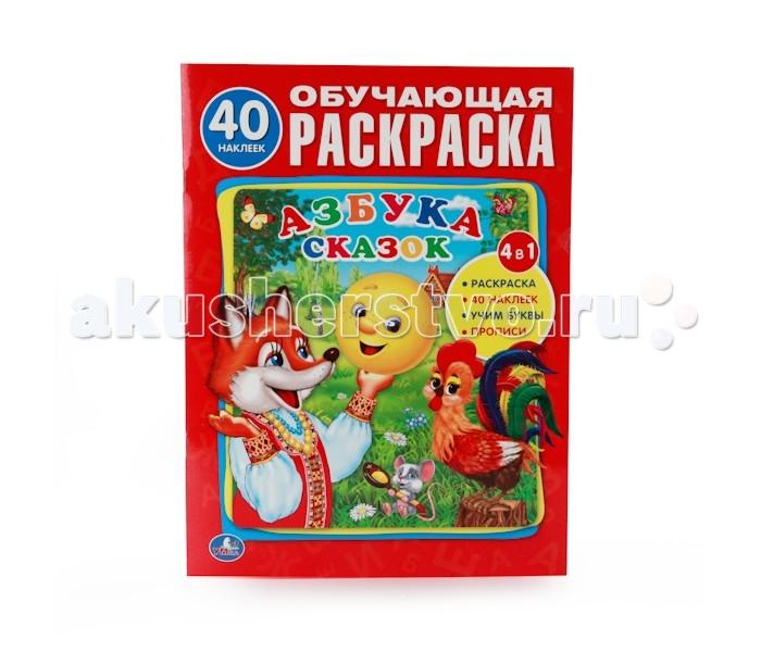 Раскраски Умка Обучающая с наклейками 4 в 1 Азбука сказок 50 любимых маленьких сказок