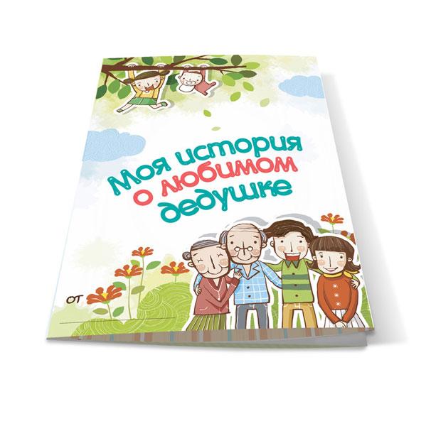 Фотоальбомы и рамки Cuten Clever Буклет-заготовка Лучшему на свете Дедушке гражданцева о снится дедушке морозу