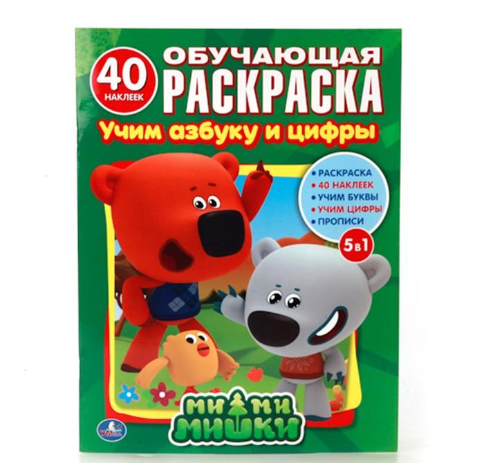 Раскраски Умка Обучающая с наклейками 5 в 1 Ми-ми-мишки Учим азбуку и цифры