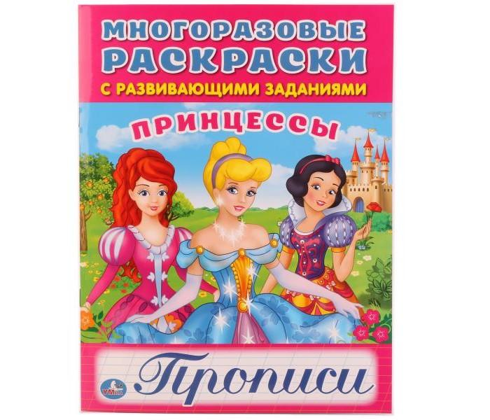 Раскраски Умка Многоразовая с прописью Принцессы умка принцессы