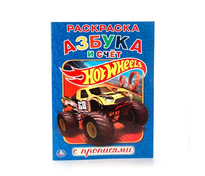 Раскраски Умка C прописями Hot wheels Азбука и счет раннее развитие умка обучающая раскраска азбука читалочка