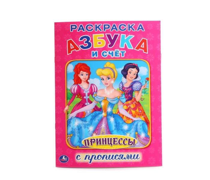 Раскраски Умка C прописями Принцессы Азбука и счет умка книга с 33 кнопками азбука для девочек принцессы дисней