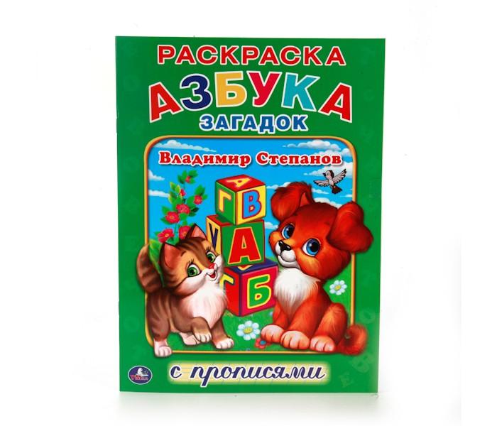 Раскраски Умка Азбука загадок с прописями раннее развитие умка обучающая раскраска азбука читалочка