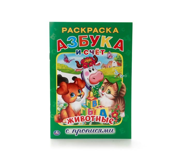 Раскраски Умка Азбука животных с прописями говорящий плакат умка азбука в стихах к чуковский