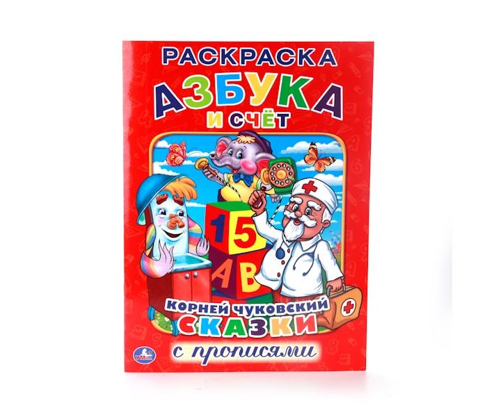 Раскраски Умка Азбука и счет Сказки с прописями говорящий плакат умка азбука в стихах к чуковский