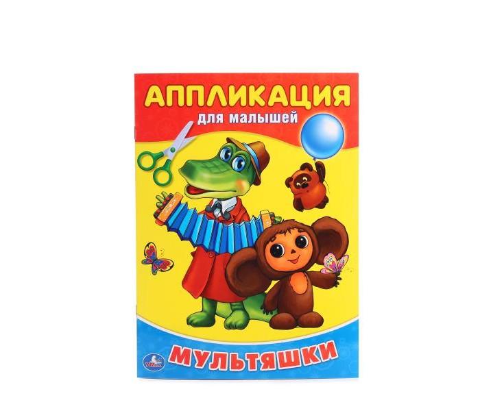 Книжки с наклейками Умка Книжка Аппликация для малышей Мультяшки